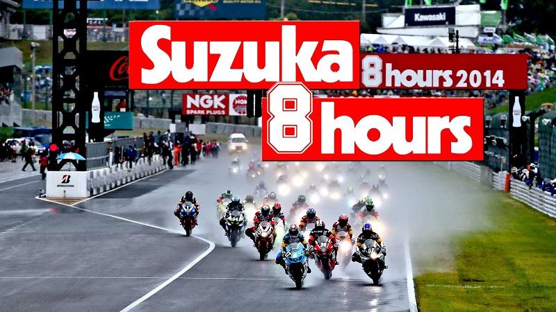 Suzuka 8 hours motogp will be present motorlands for Motor city powersports hours